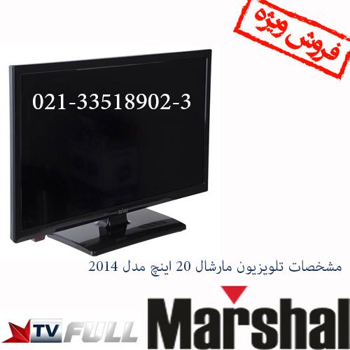مشخصات تلویزیون مارشال 20 اینچ مدل 2014