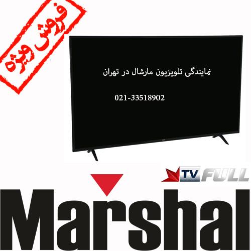 نمایندگی تلویزیون مارشال در تهران