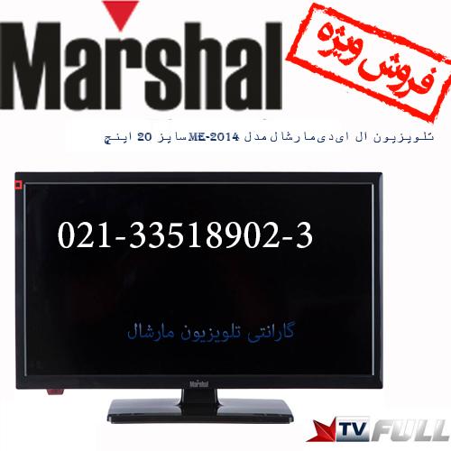گارانتی تلویزیون مارشال