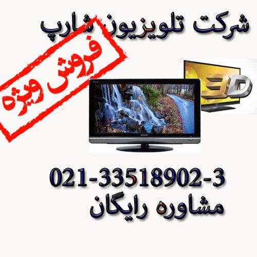 شرکت تلویزیون شارپ