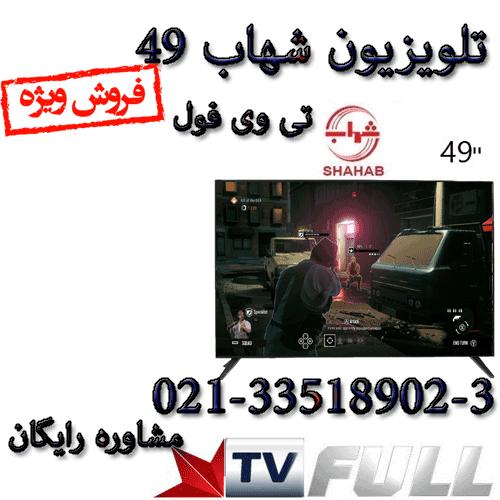 تلویزیون شهاب 49