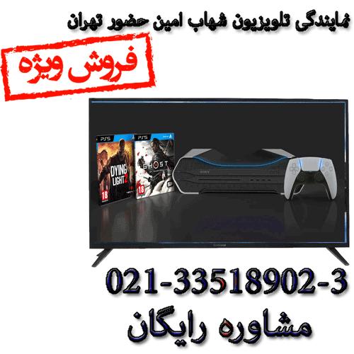 نمایندگی تلویزیون شهاب امین حضور تهران
